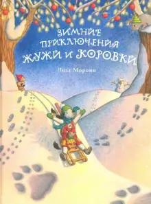 Морони Лиза. Зимние приключения Жужи и Коровки