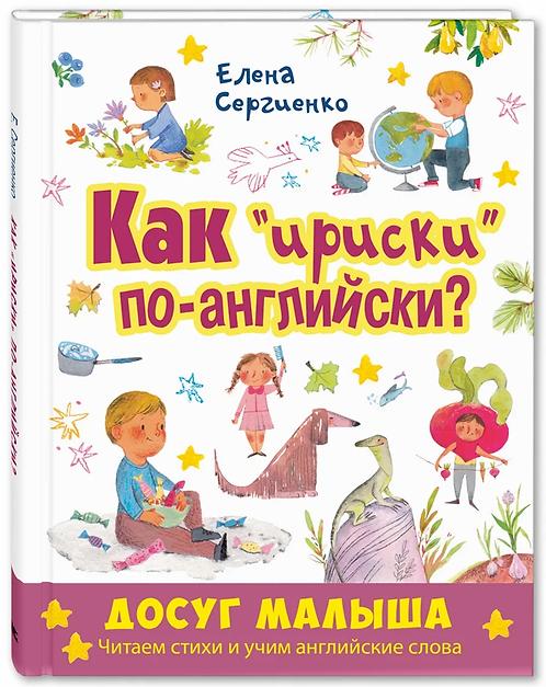 """Сергиенко Е.А. Как """"ириски"""" по-английски?"""