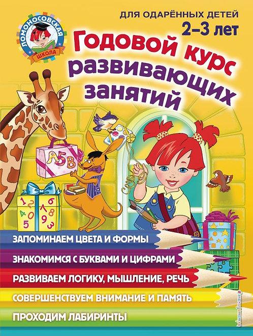Шкляревская С.М.Годовой курс развивающих занятий: для детей 2-3 лет
