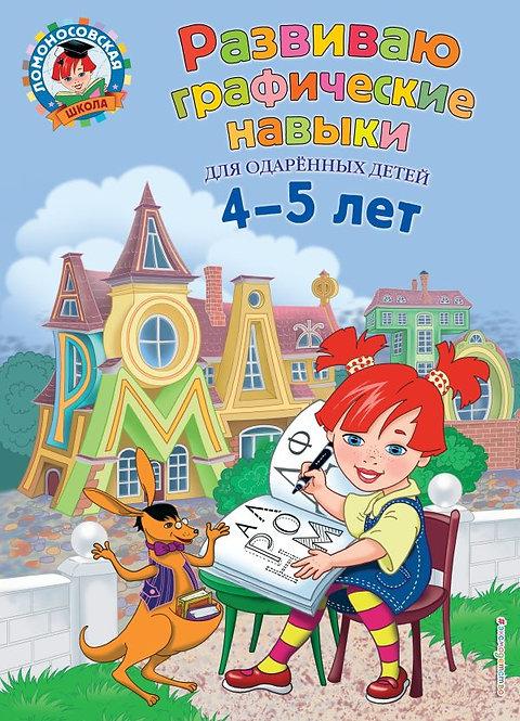 Володина Н.В.Развиваю графические навыки: для детей 4-5 лет