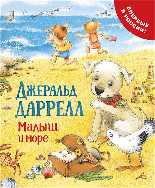 Даррелл Дж. Малыш и море