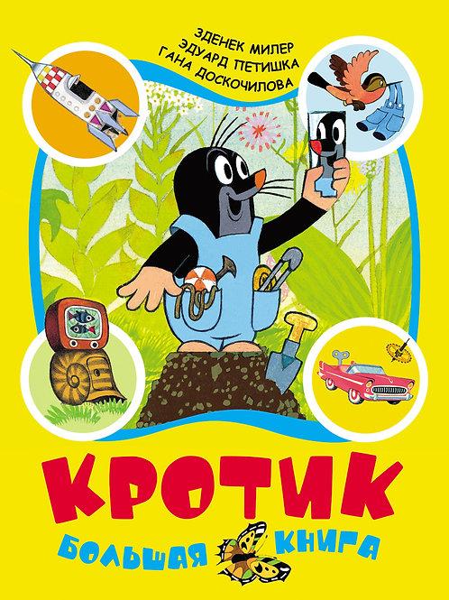 Милер З. Кротик. Большая книга (сборник)