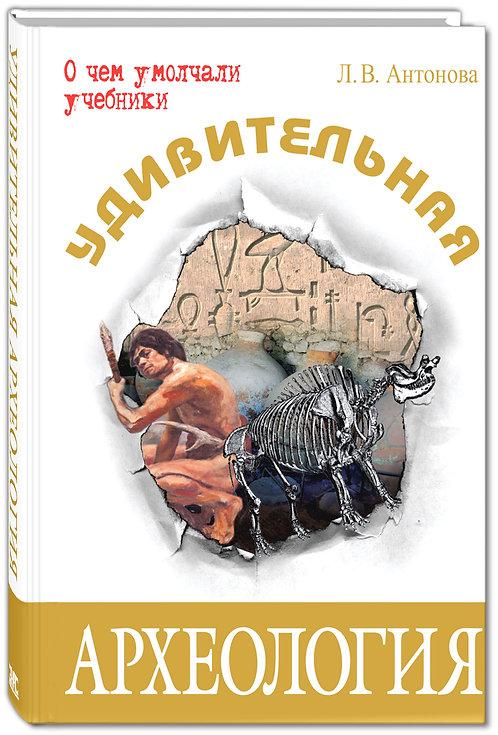 Антонова Л.В.. Удивительная археология