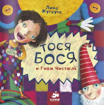 Жутауте Л. Тося-Бося и Гном Чистюля