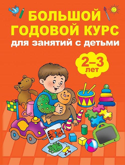 Малышкина М.В. Большой годовой курс для занятий с детьми 2-3 года
