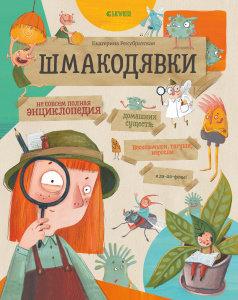 Рекубратская Е. Шмакодявки. Не совсем полная энциклопедия домашних существ