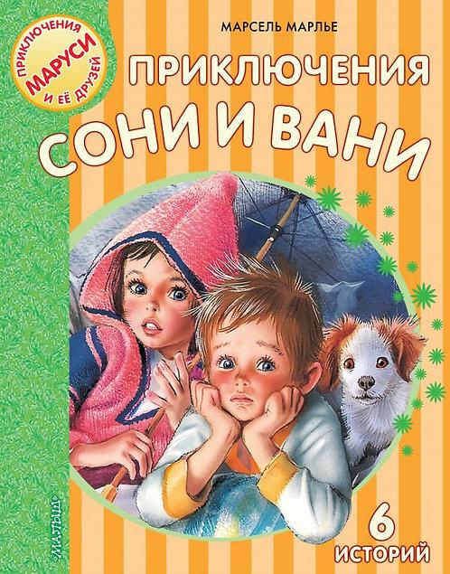 Марлье М. Приключения Сони и Вани