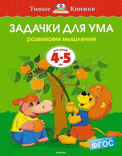 Земцова О.Н. Задачки для ума (4-5 лет)
