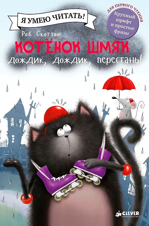 Скоттон Р. Котенок Шмяк: Дождик, дождик, перестань!