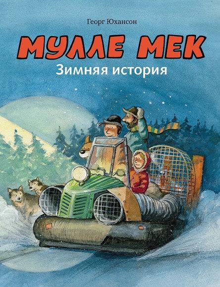 Георг Юхансон. Мулле Мек. Зимняя история