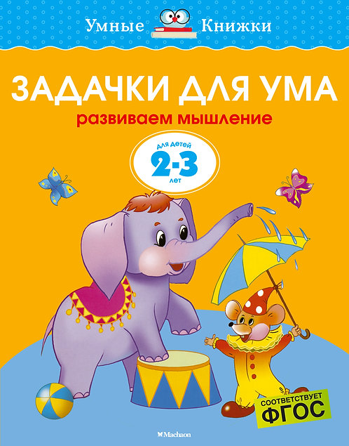 Земцова О.Н. Задачки для ума (2-3 года)