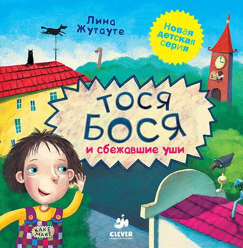 Жутауте Л. Тося-Бося и сбежавшие уши
