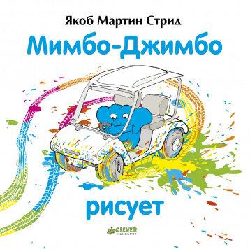 Стрид Я. М. Мимбо-Джимбо рисует