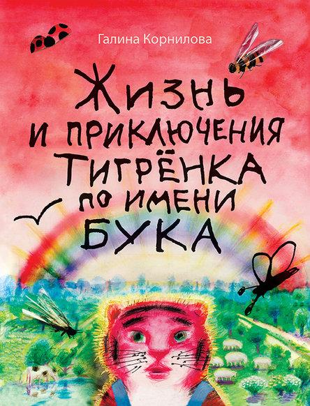 Галина Корнилова. Жизнь и приключения тигрёнка по имени Бука