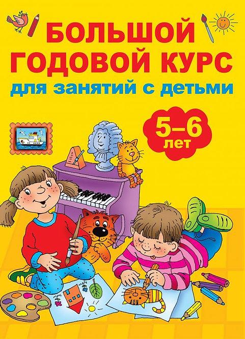 Дмитриева В.Г. Большой годовой курс для занятий с детьми 5-6 лет