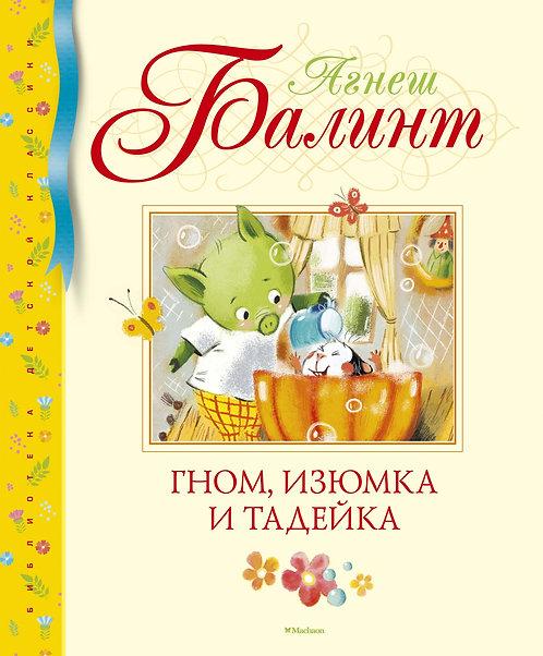 Балинт А. Гном, Изюмка и Тадейка