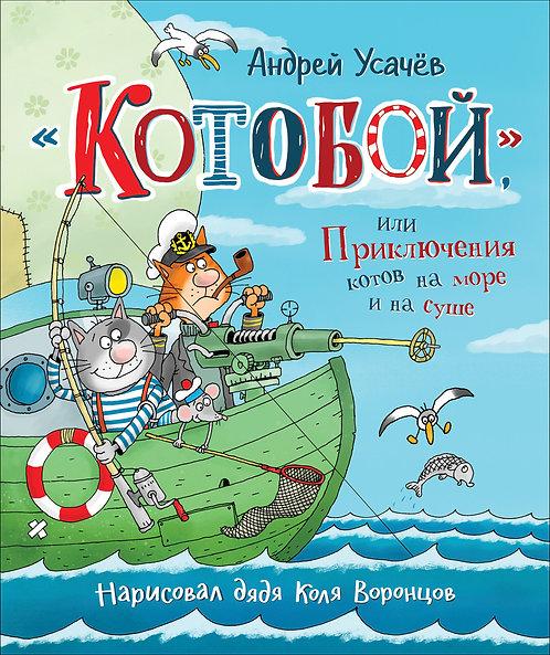 Усачев А. А. «Котобой», или Приключения котов на море и на суше