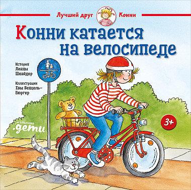 Шнайдер Л. Конни катается на велосипеде