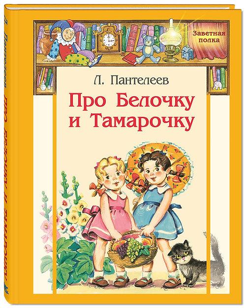 Пантелеев Л. Про Белочку и Тамарочку: рассказы