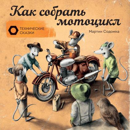 Мартин Содомка. Как собрать мотоцикл