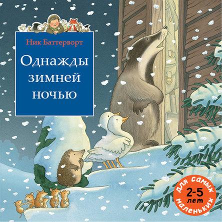 Ник Баттерворт. Однажды зимней ночью (Сборник)