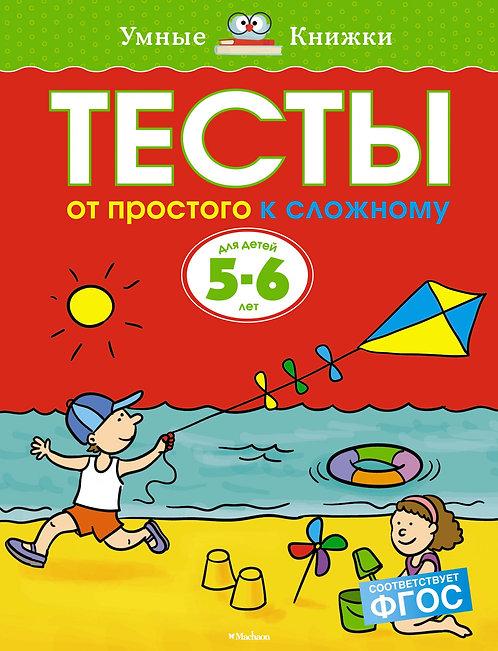 Земцова О.Н. Тесты. От простого к сложному (5-6 лет)