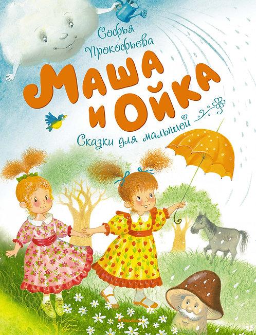 Прокофьева С. Маша и Ойка