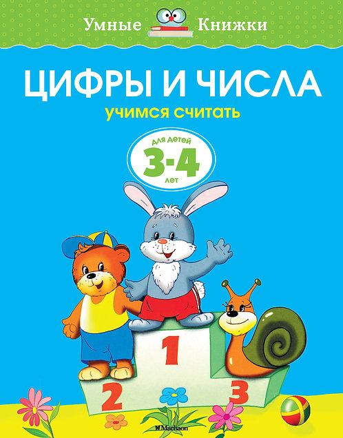 Земцова О.Н. Цифры и числа (3-4 года)
