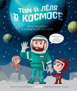 Галкина А. Тим и Лёля в космосе. Приключения в Солнечной системе