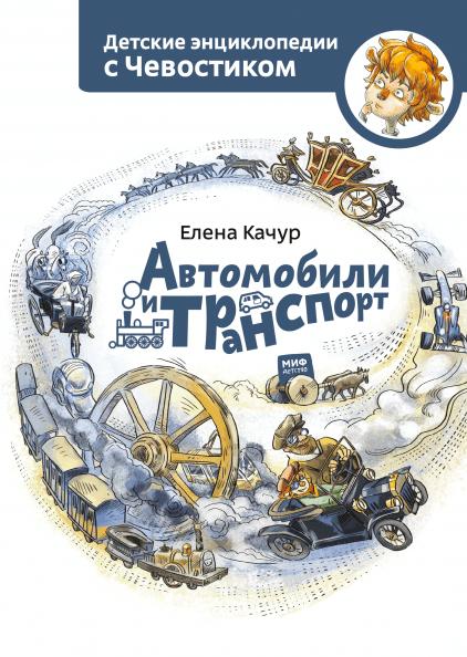 Елена Качур. Автомобили и транспорт