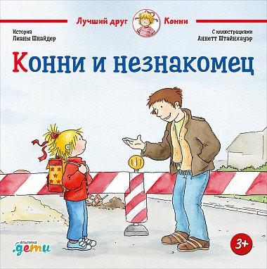 Шнайдер Л. Конни и незнакомец