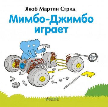 Стрид Я. М. Мимбо-Джимбо играет