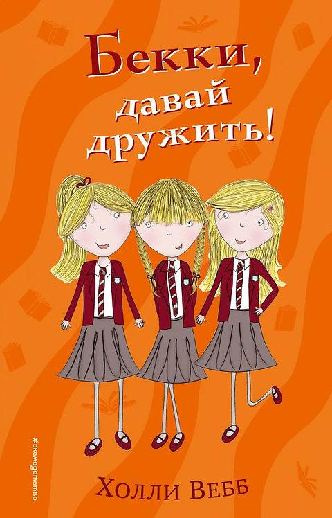 Вебб Х.Приключения тройняшек. Бекки, давай дружить! (#1)