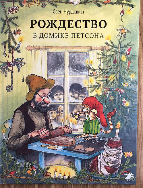 Свен Нурдквист. Рождество в домике Петсона