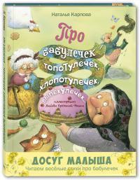 Карпова Н.В. Про бабулечек – топотулечек, хлопотулечек, выпекулечек... : стихи