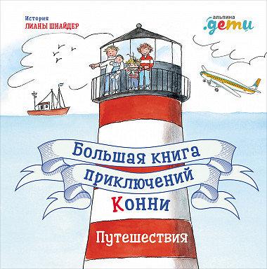 Шнайдер Л. Большая книга приключений Конни. Путешествия