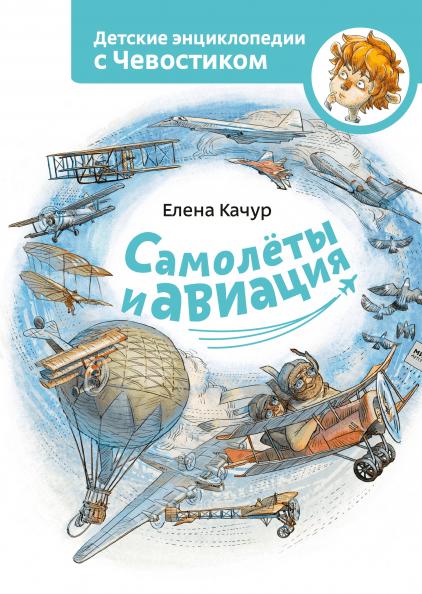 Елена Качур. Самолеты и авиация