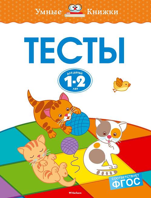 Земцова О.Н. Тесты (1-2 года)
