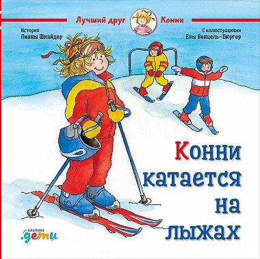 Шнайдер Л. Конни катается на лыжах
