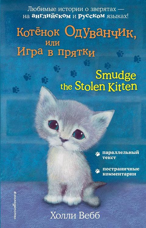 Вебб Х.Котёнок Одуванчик, или Игра в прятки