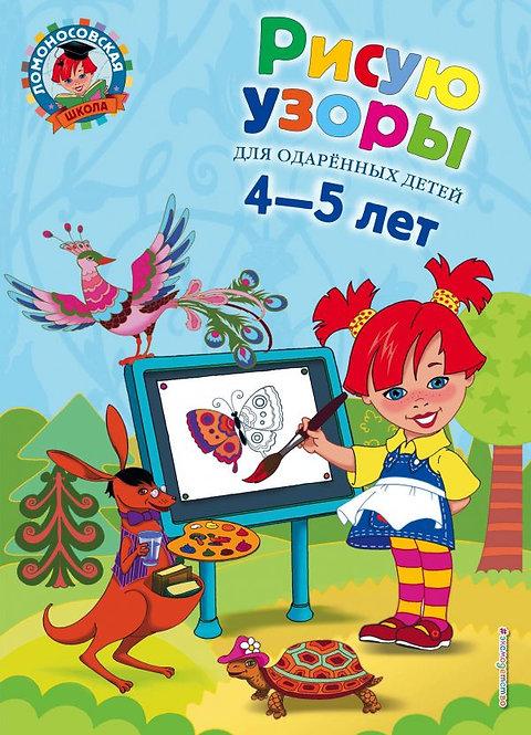 Егупова В.А. Рисую узоры: для детей 4-5 лет