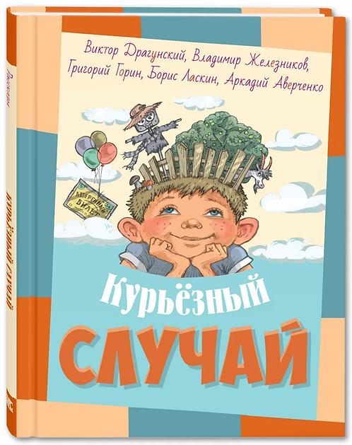 Драгунский В.Ю.и др. Курьёзный случай : рассказы