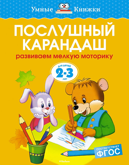 Земцова О.Н. Послушный карандаш (2-3 года)