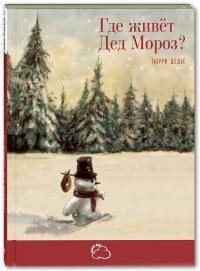Дедье Т. Где живёт Дед Мороз?