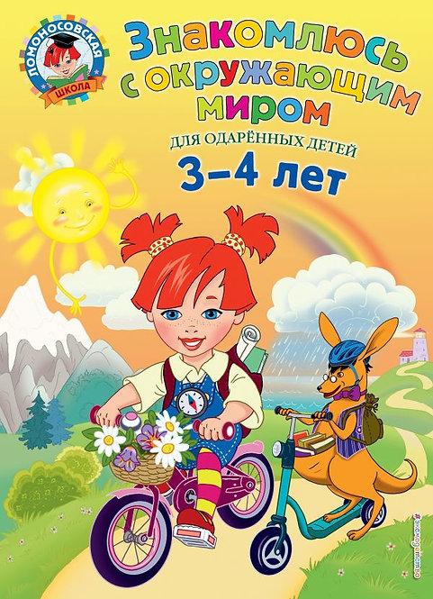 Володина Н.В.Знакомлюсь с окружающим миром: для детей 3-4 лет