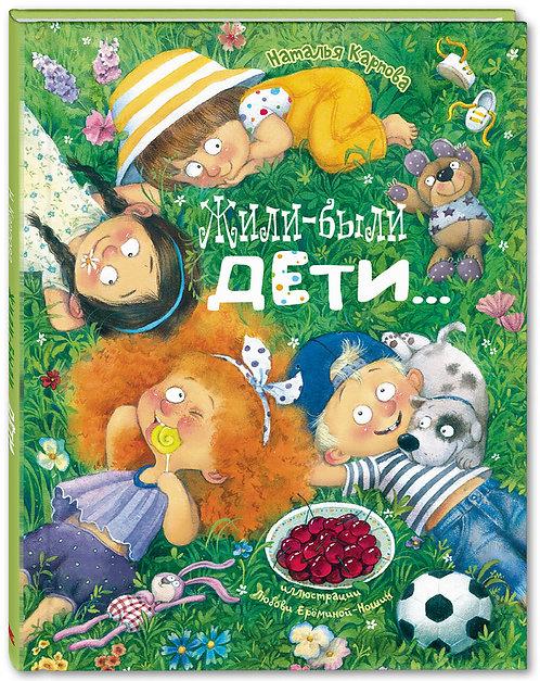 Карпова Н. В. Жили-были дети... : стихи