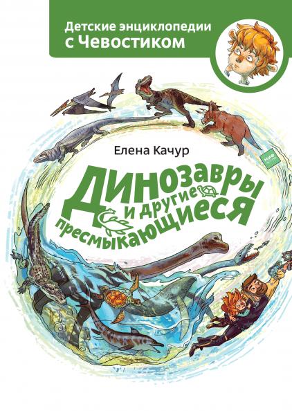Елена Качур. Динозавры и другие пресмыкающиеся