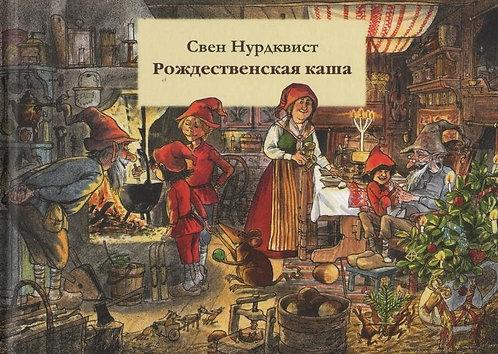 Свен Нурдквист. Рождественская каша