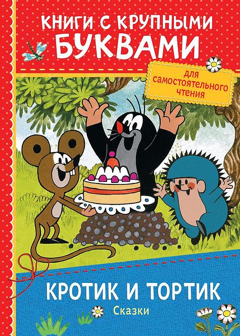 Милер З. Кротик и тортик
