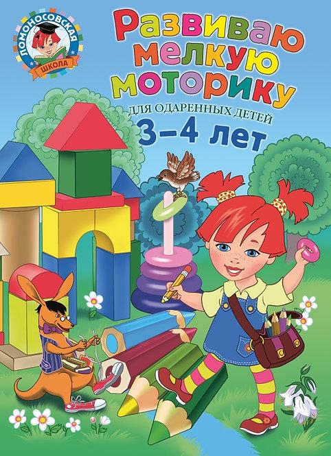Володина Н.В.Развиваю мелкую моторику: для детей 3-4 лет